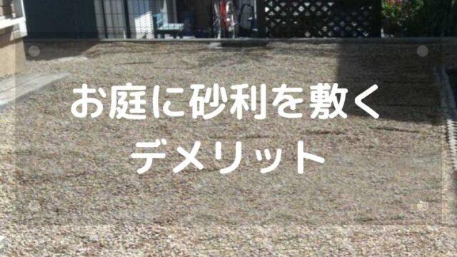 お庭の雑草対策に砂利敷きをするデメリット