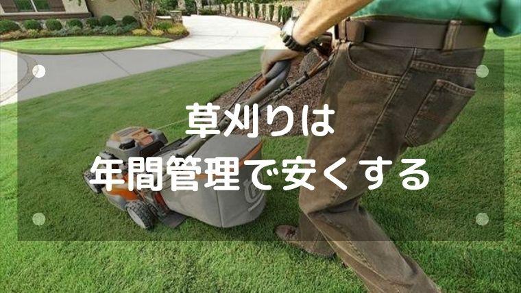 草刈業者は年間管理で安くなる