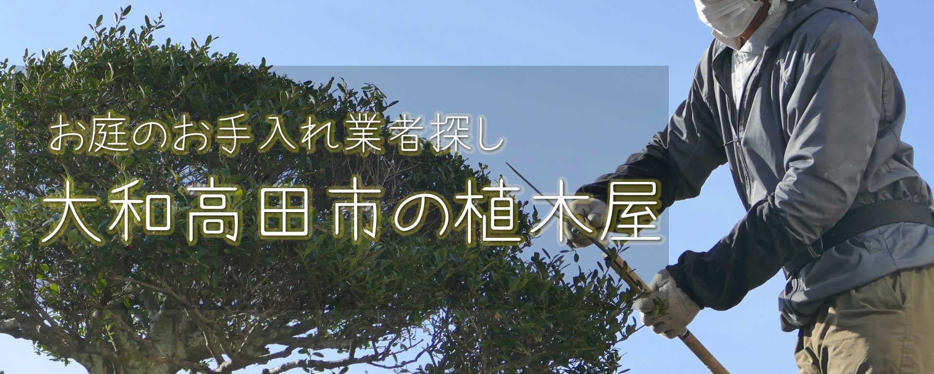 見積り無料の高田市の植木屋