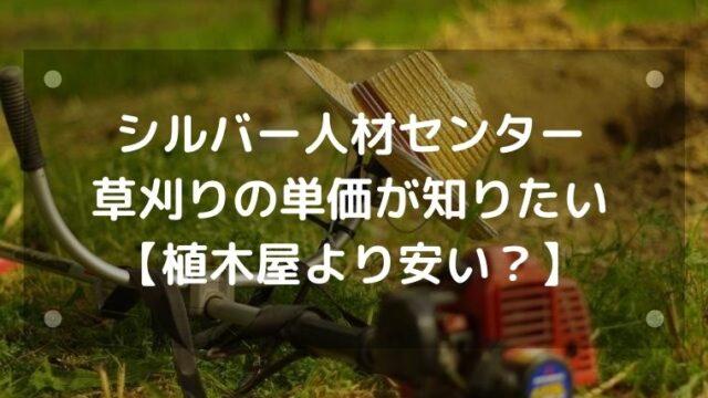 シルバー人材センターの草刈りの単価が知りたい【植木屋より安い?】